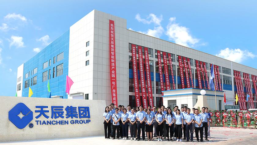 TIANCHEN GROUP INTELLIGENT INDUSTRIAL PARK PUT INTO USE